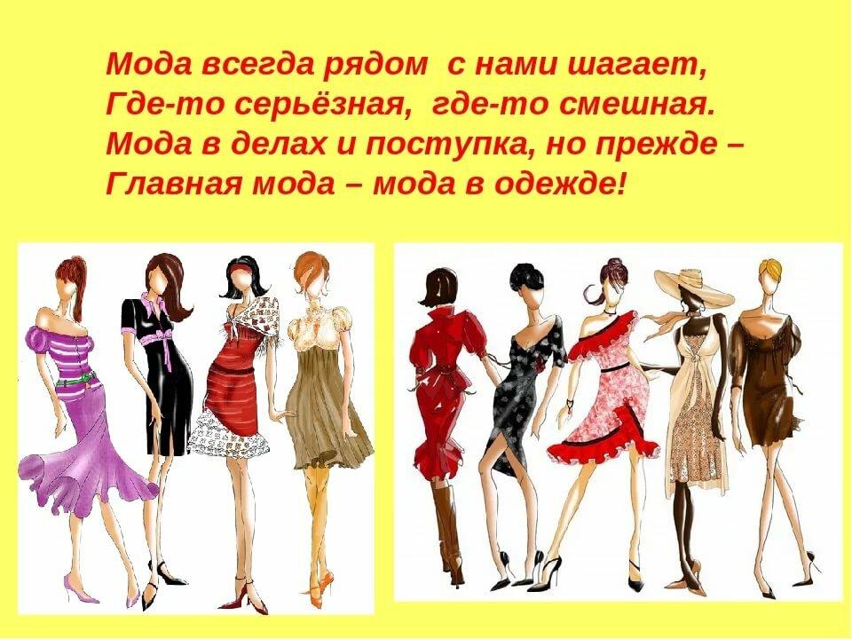 картинки на тему одежда и модами собеседование