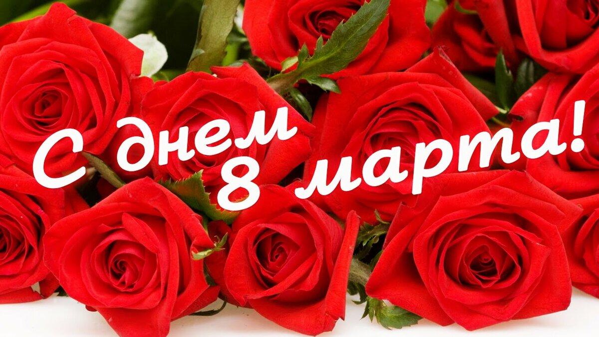 Поздравления видео открытки с 8 марта, праздником
