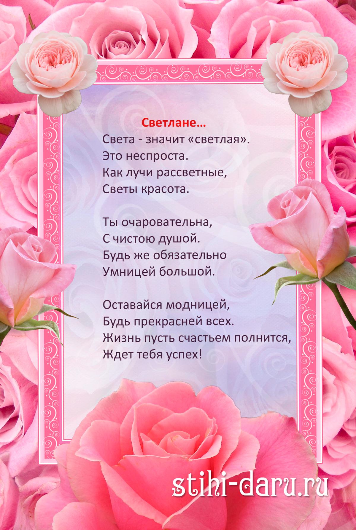 поздравления в стихах для светы