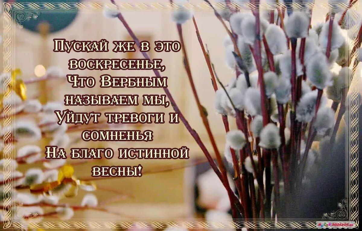 С вербным воскресением в прозе поздравления