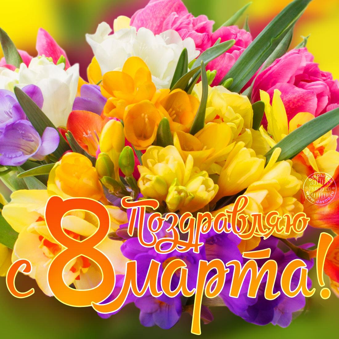 открытка с праздником восьмое марта клике элемент