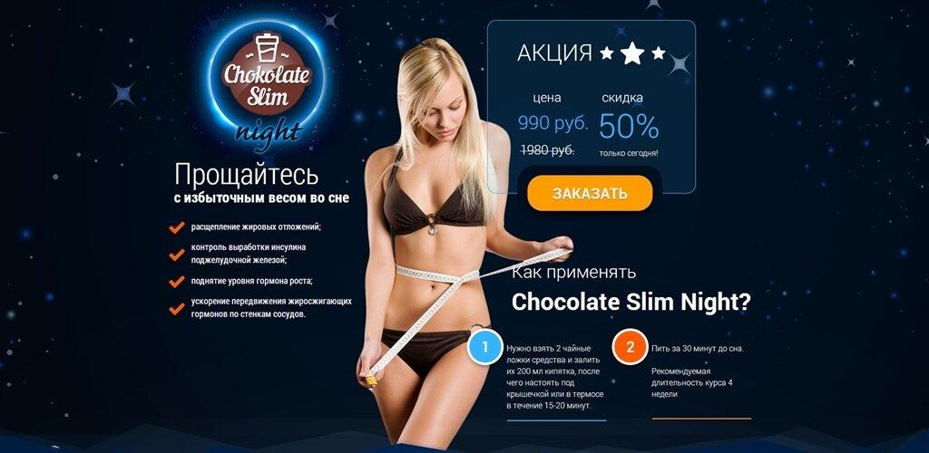 Chokolate Slim в Курске купить в аптеке цена отзывы. Полное описание, инструкция, реальные отзывы специалистов и пользователей, цена и где купить http://bit.ly/2KBYN2k