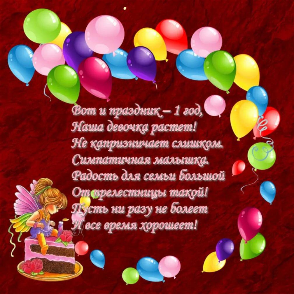 коротенькие поздравления с днем рождения на годик алкогольный напиток