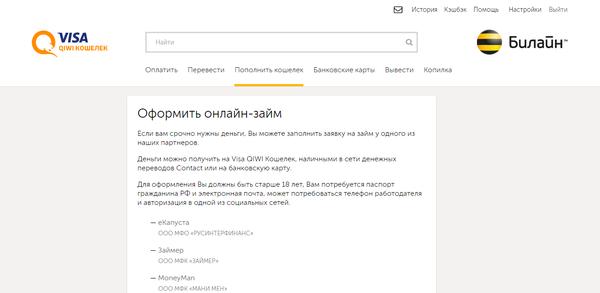 микрозаймы по паспорту онлайн на яндекс деньги без привязки карты как взять кредит в теле2