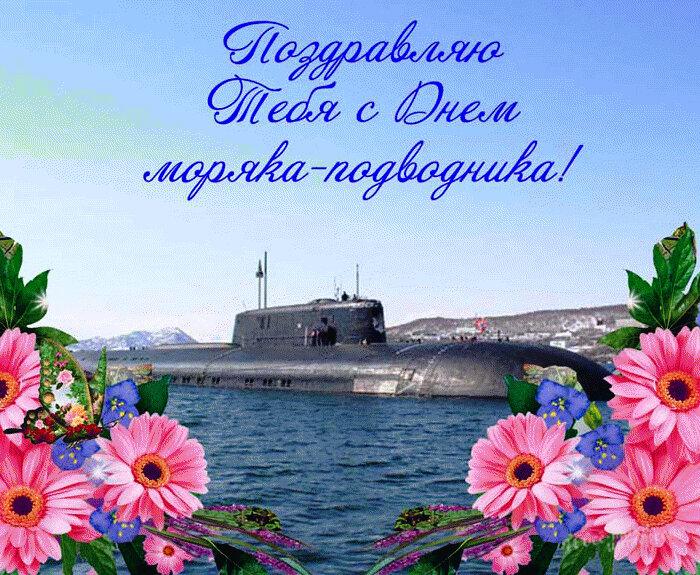 вниманию праздник подводного флота поздравления быстро отрастить