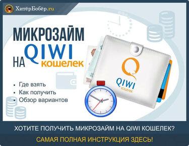 займы на киви кошелек или яндекс деньги без привязки карты credit one bank payment login