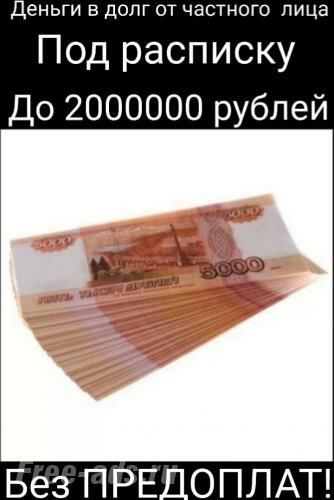 Кредит у частного лица без залога