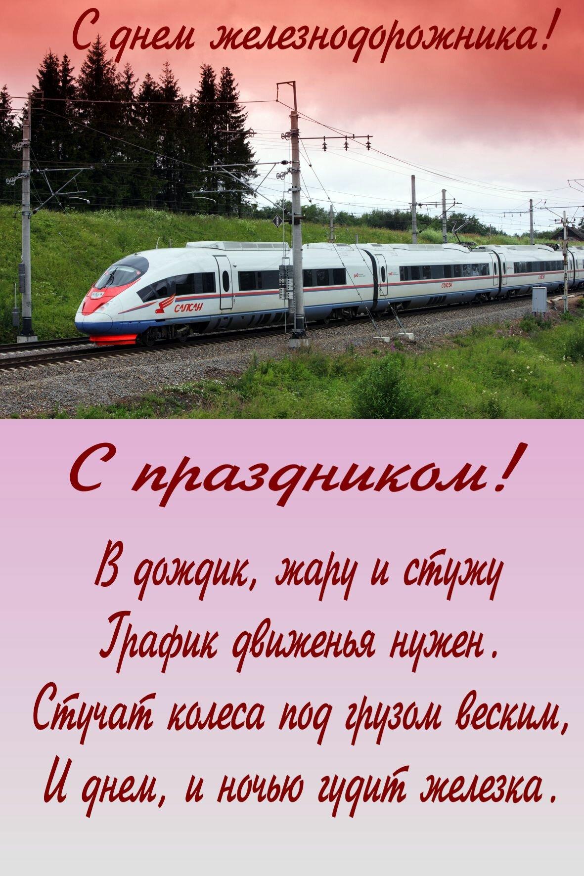 Поздравление дежурной по станции с юбилеем