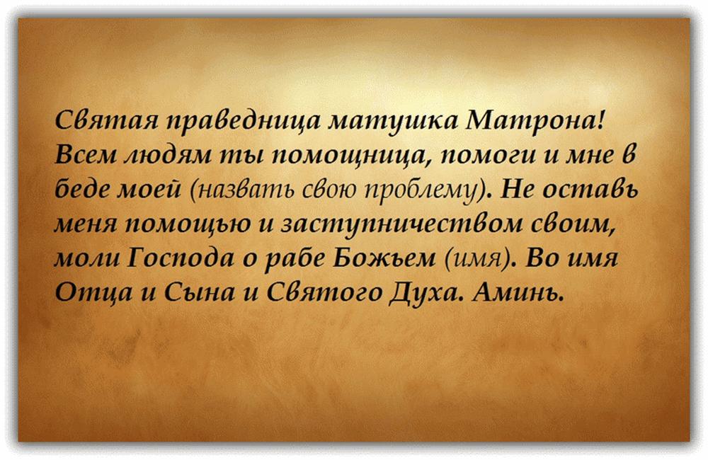 молитва для похудения сильная матроне московской