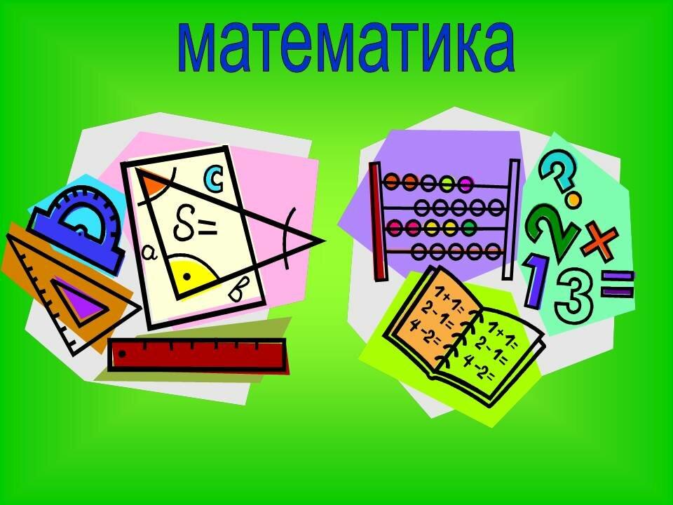 Картинки к дню математика, для ставки