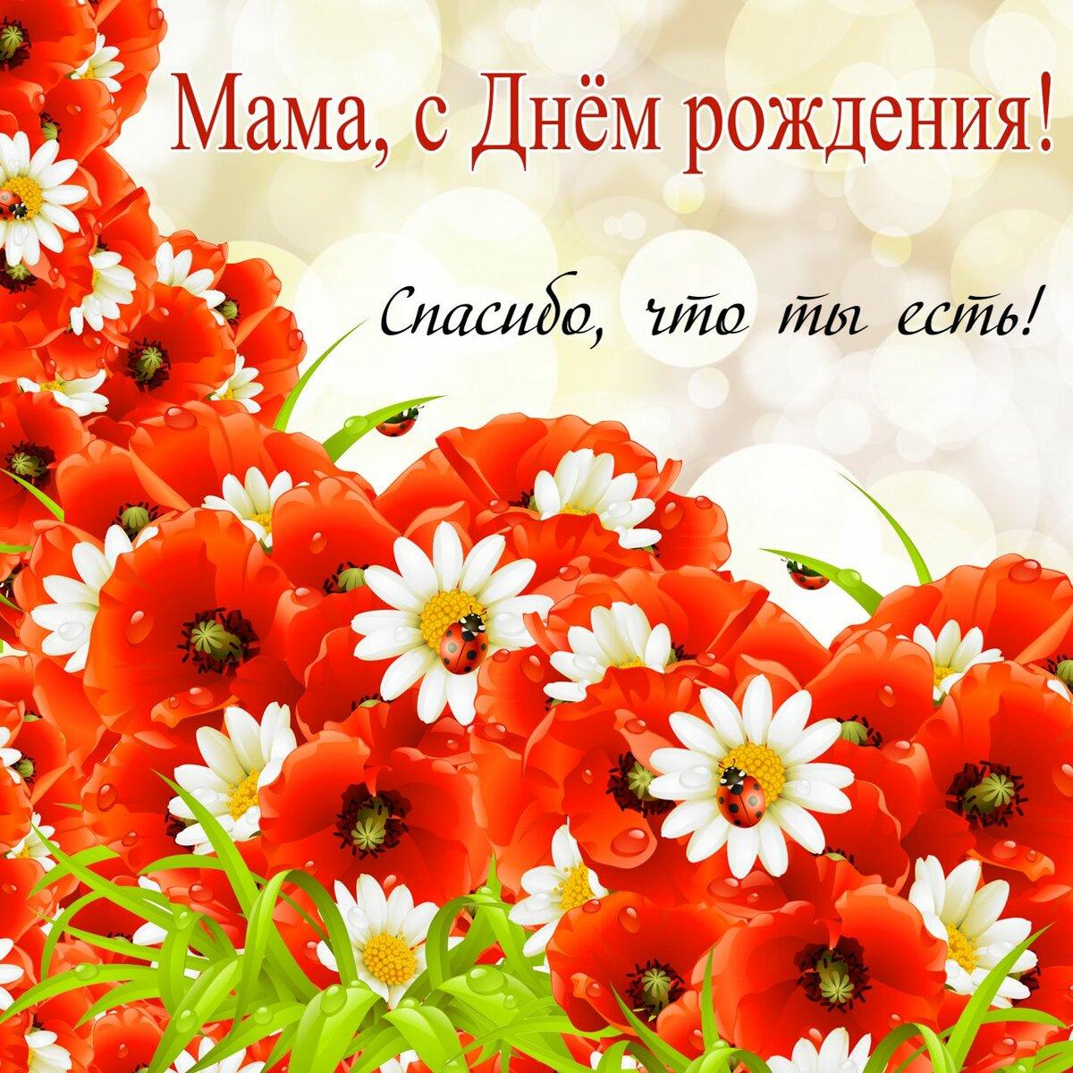 Поздравительные открытки для мам