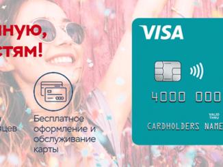 Оплатить кредит в почта банке онлайн приложение