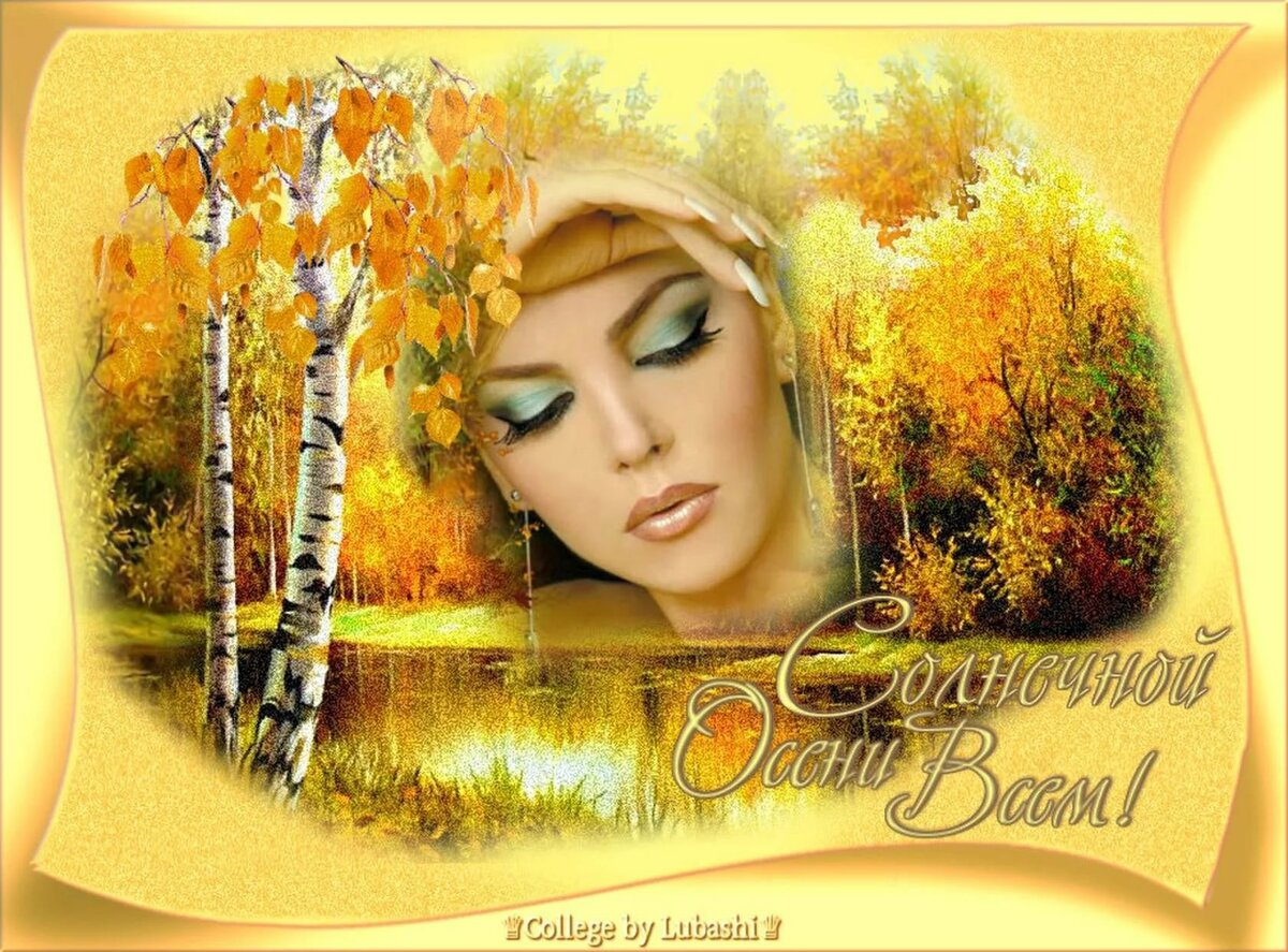 Красивая открытка октябрь, стерлитамакский медицинский колледж