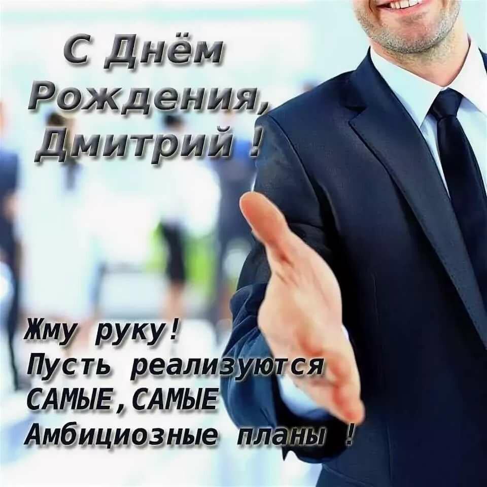 Поздравления с днем рождения дмитрию начальнику