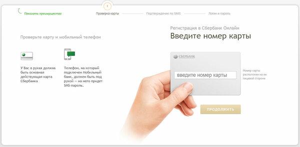 онлайн кабинет банк спб
