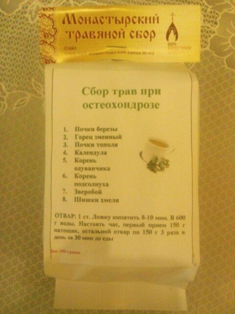 Монастырский чай от остеохондроза в Санкт-Петербурге