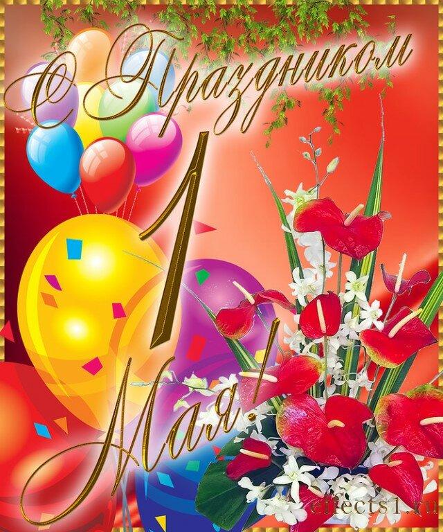Майские праздники открытка картинка этом году