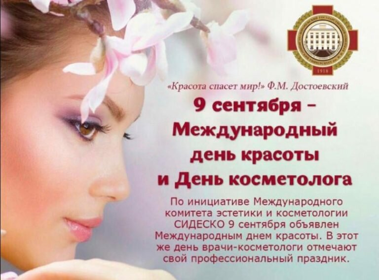 Поздравление с днем косметолога открытка