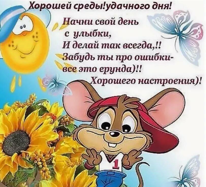 Поздравления с новым днем пожелания веселые