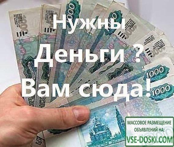 Взять кредит на 30000 рублей в москве онлайн кредит караганда казахстан