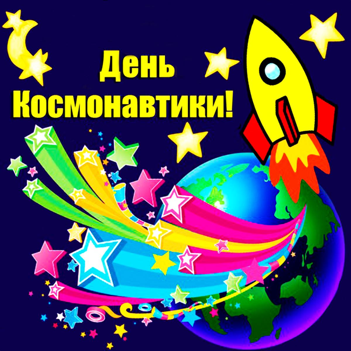 Картинка с днем космоса