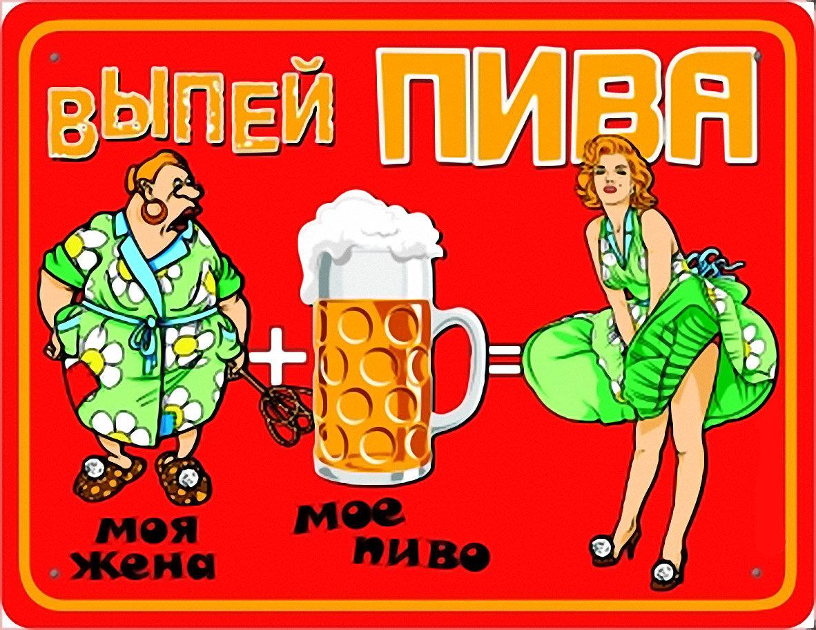 ламерски прикольные картинки пивасик группа