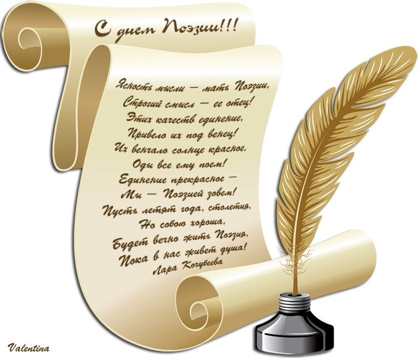Поздравления для союза писателей