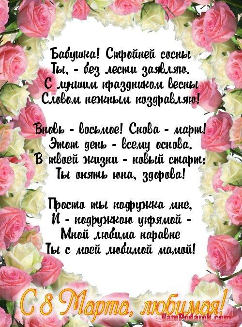 Поздравление в стихах для бабушки 8 марта