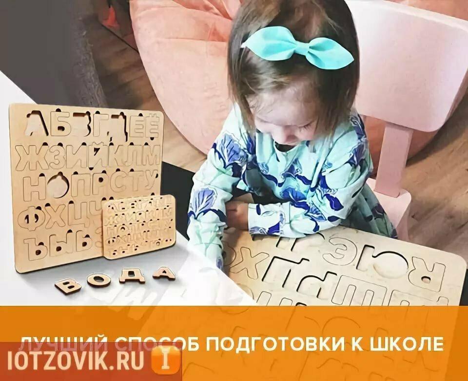 Wood Master - методика обучения чтению в Иркутске