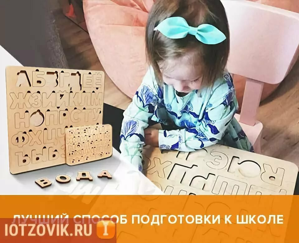 Wood Master - методика обучения чтению в Бийске