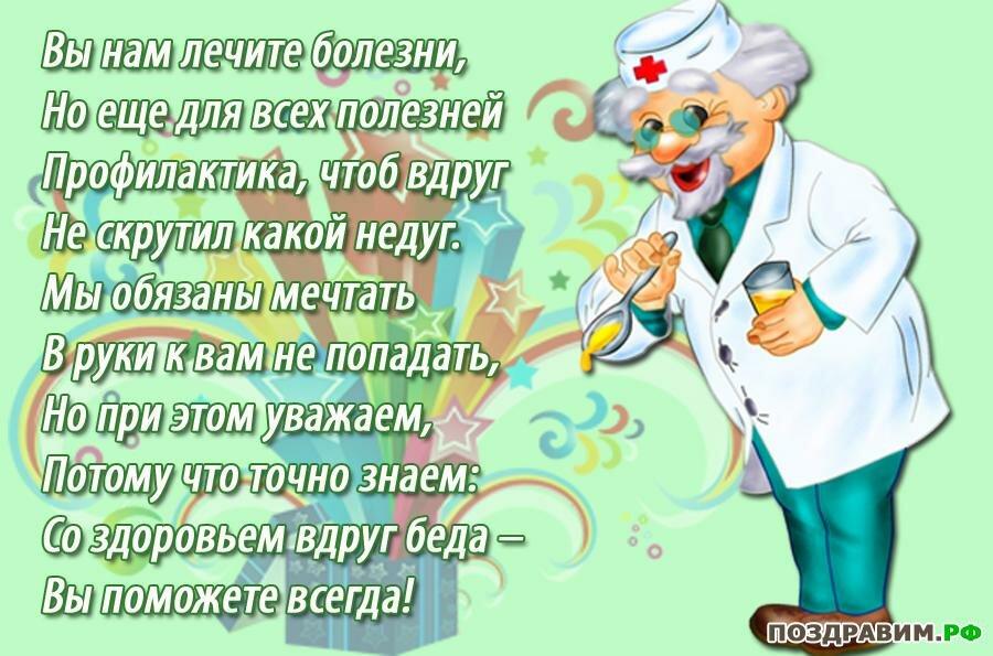 Шуточное поздравление врачей на юбилее