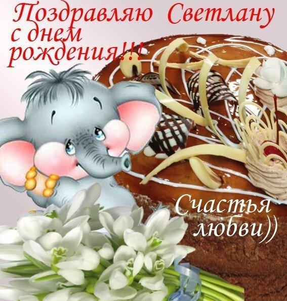 Поздравить с днем рождения светочку прикольно
