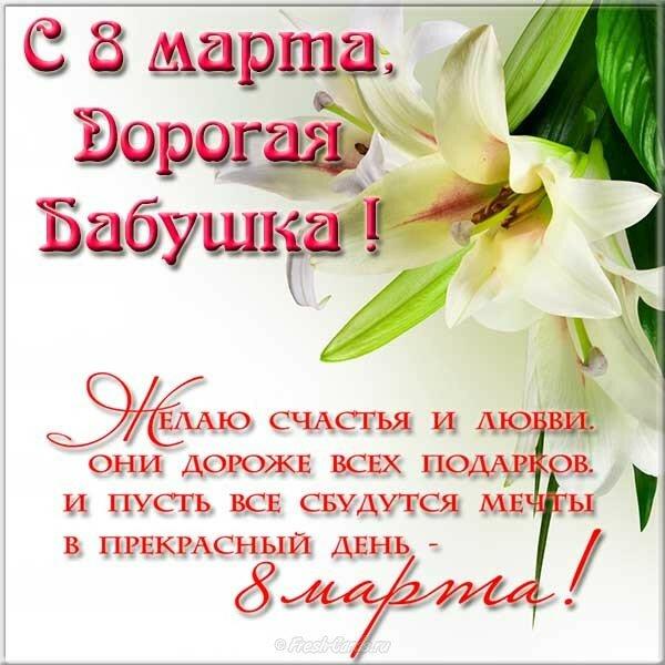 Поздравления бабушке с открытками с 8 марта, надписями меня