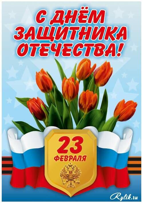 Добрый, открытка с 23 февраля днем защитника отечества