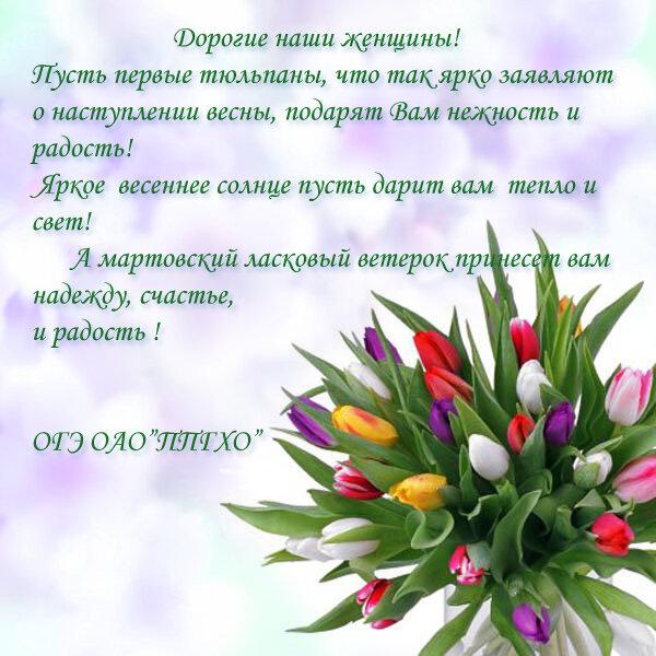 Прикольные поздравления с 8 марта коллегам прозой