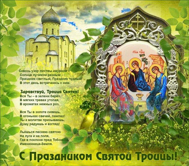 Стихи о святой троице короткие