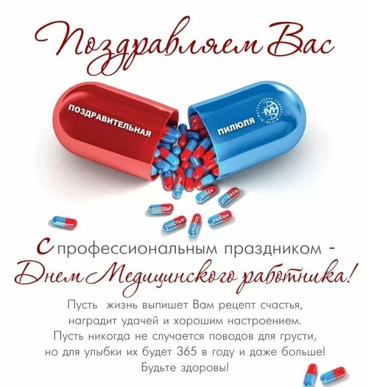 Поздравления фармацевтам на день медика