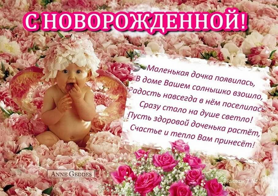 Православная открытка с рождением дочери