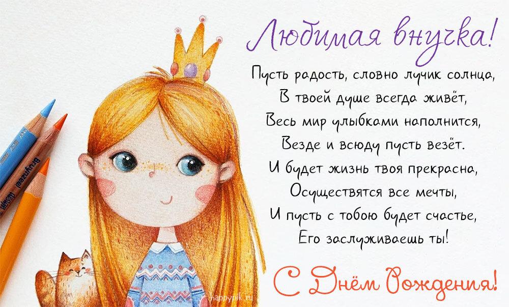 Поздравления 7 лет девочке от бабушки и дедушки
