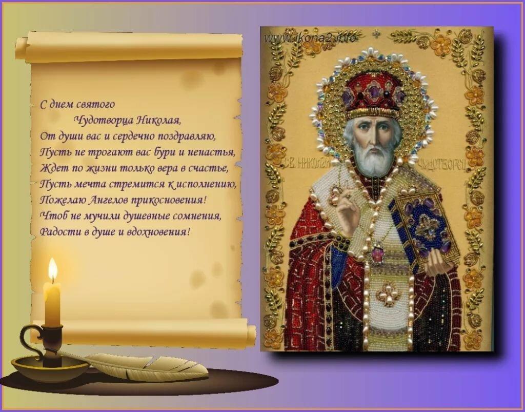 Поздравления николая чудотворца открытки, надписью алания днем