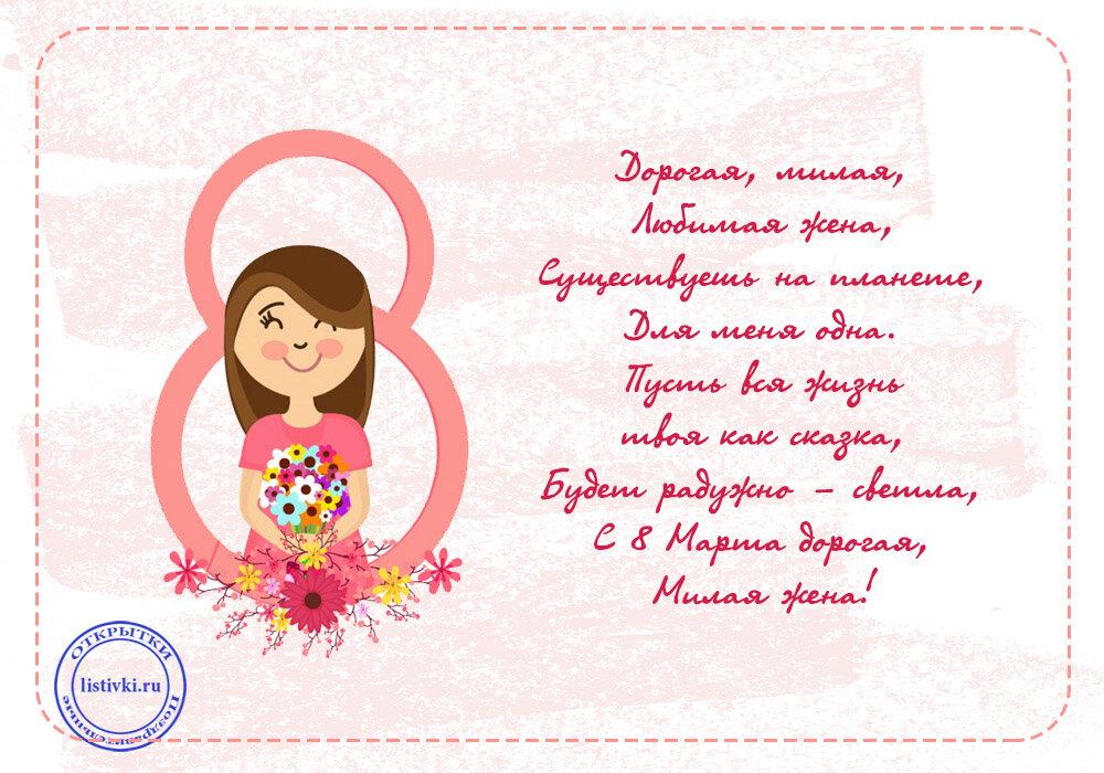 8 марта стихи для жены
