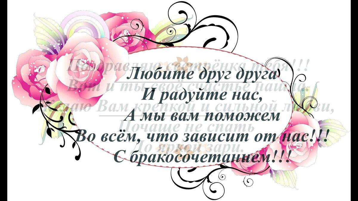 Поздравления на свадьбу стихами сестре от двоюродного брата, ю.васнецов