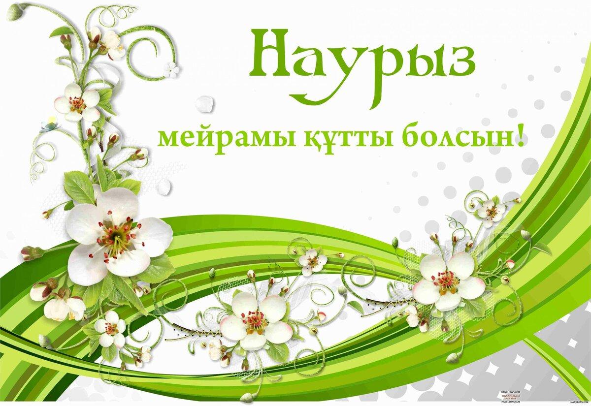 Для, открытка на казахском