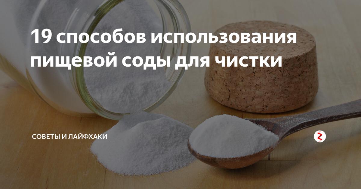 как сбросить вес с помощью пищевой соды