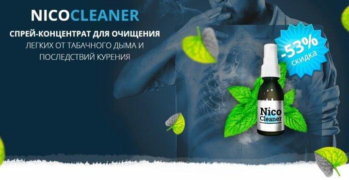 NicoCleaner - очиститель легких от табачного дыма в Петропавловске