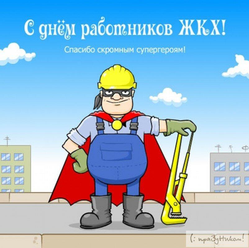 Открытки, открытка день коммунального работника