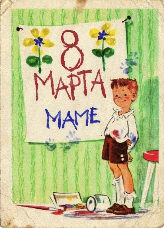 С 8 мартом от сына открытка