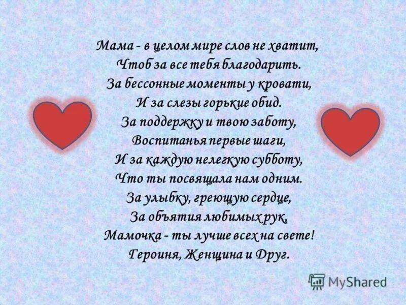 Душевные стихи про маму до слез
