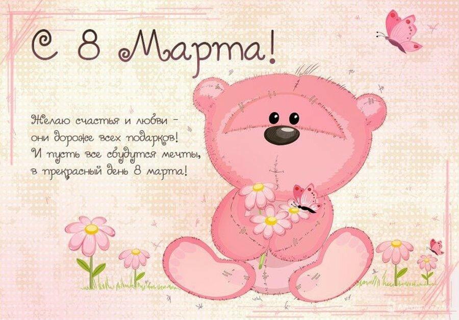 Поздравление с 8 марта девочкам на открытке