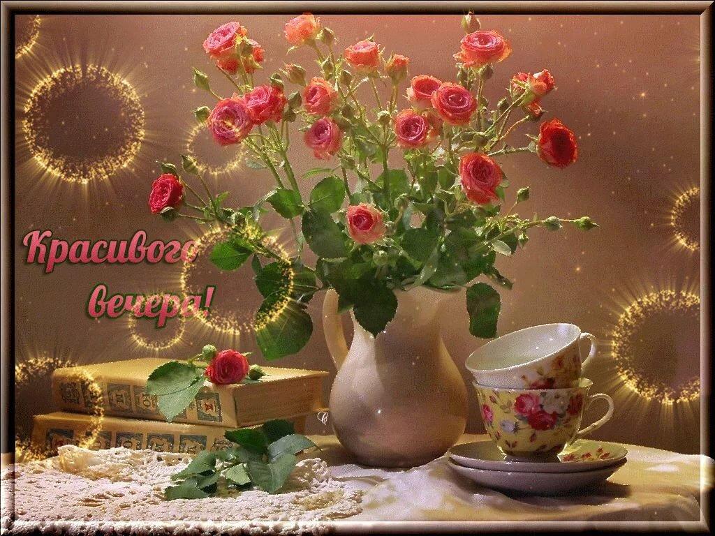для открытки доброго вечера вам хорошего настроения красивые цветы годами взрослеешь